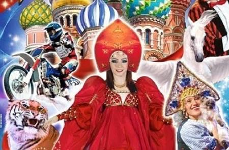 Le Cirque de Saint Petersbourg